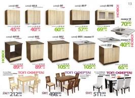 Кухненски шкафове,трапезни маси и столове