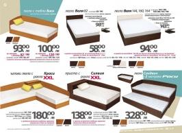 Супер предложения за легла и спални